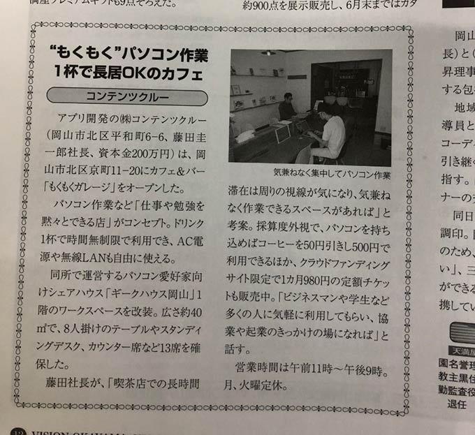 6月号のVISION岡山さんに掲載されたぽめのサムネイル画像